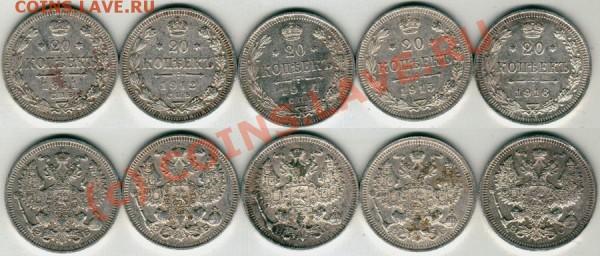 20 коп 1911,12,14,15,16 - до 12.02 - 20-ki