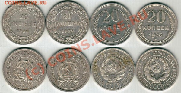 20 коп 1922-25 - до 12.02 - 20-ki-su