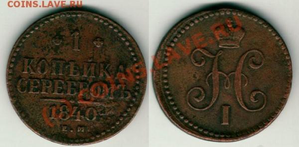 1 коп 1840 ЕМ - до 12.02 - 1k-1840em
