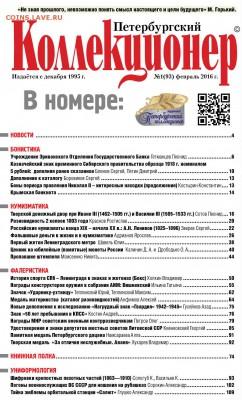 "Журнал ""Петербургский Коллекционер"" № 1(93)  2016 г. - 12"