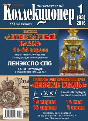 "Журнал ""Петербургский Коллекционер"" № 1(93)  2016 г. - 11"