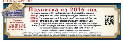"""Журнал """"Петербургский Коллекционер"""" № 1(93)  2016 г. - Подписка_новая_2016"""