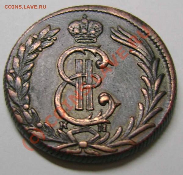 2 копейки 1780 г.(сибирь) интересует сохранность - 25ba