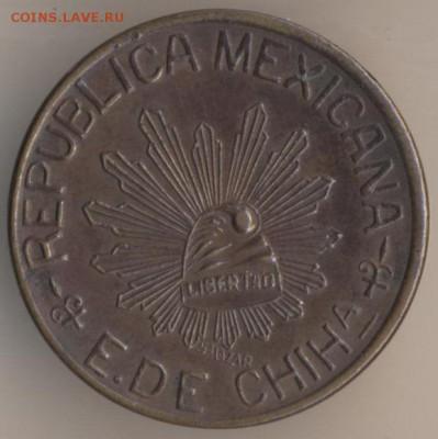 Мексиканские монеты - 92