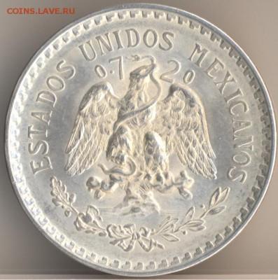 Мексиканские монеты - 34
