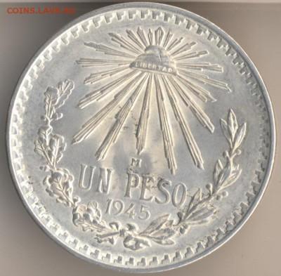 Мексиканские монеты - 33