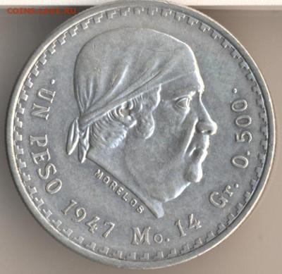 Мексиканские монеты - 35