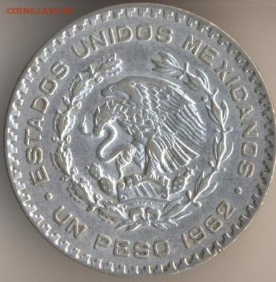 Мексиканские монеты - 41