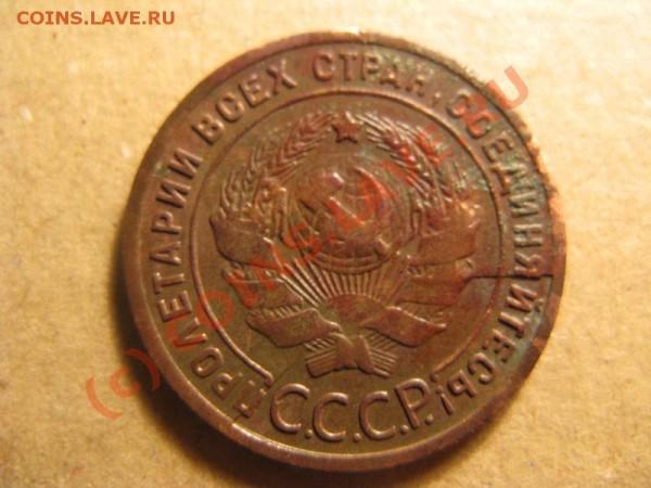 1коп 1924 Раскол и поворот, выкус - IMG_2099