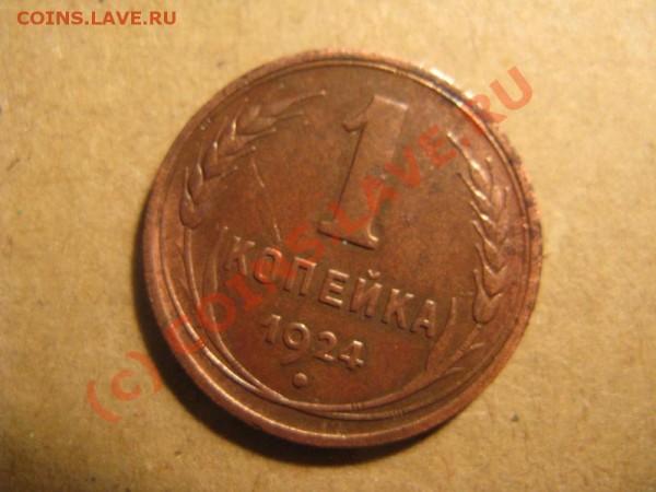1коп 1924 Раскол и поворот, выкус - IMG_2102