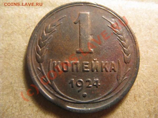 1коп 1924 Раскол и поворот, выкус - IMG_2103