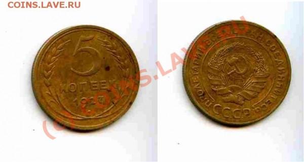 Оцените состояние и стоимость, 5 копеек 1927 года. - img311