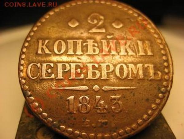 Оцените 2 копейки серебром 1843 года ЕМ - 2 копейки сереб 1