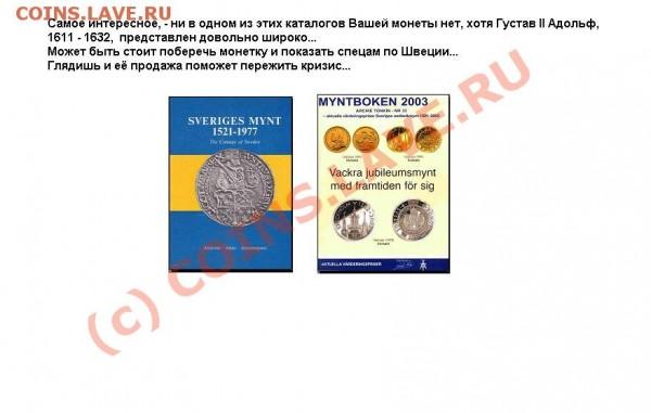 иностранная монета вроде бы 1614г - S