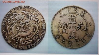 Ищу китайский доллар Юннань 7 мейс и 2 кандарина 1889-1935 г - Китайский доллар 1889-1935 гг. 7 mace and 2 candareens