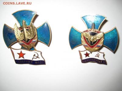 ВМФ на значках и знаки ВМФ. - сф и ксф.JPG