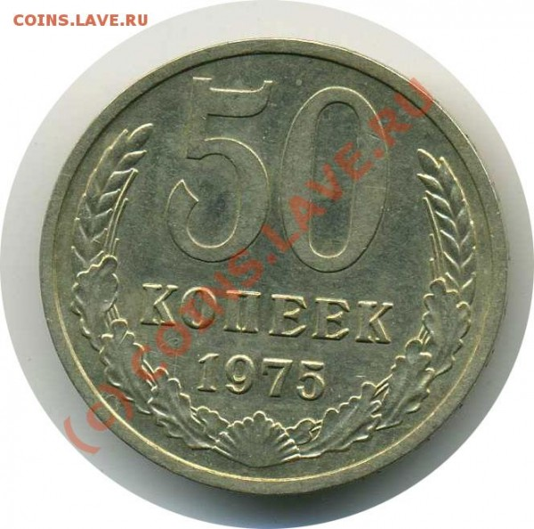 Наборные монеты СССР - 50.75R