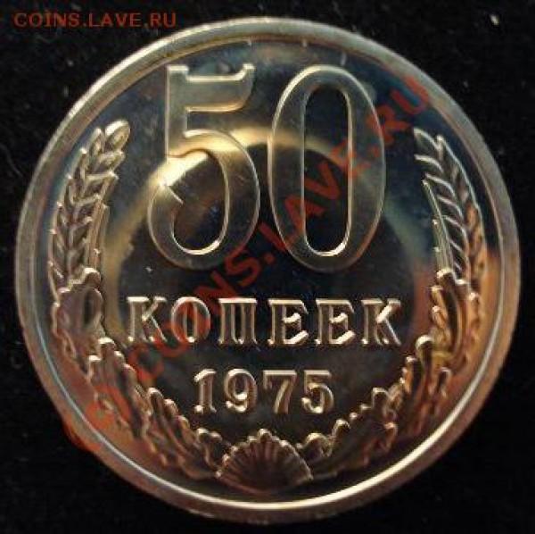 Наборные монеты СССР - 50.75НАБОРНАЯ