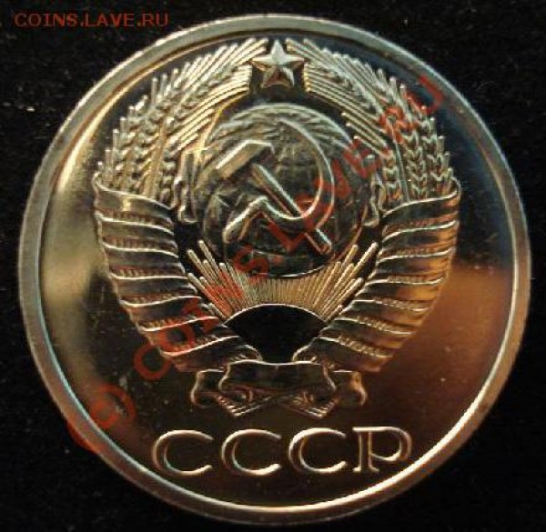 Наборные монеты СССР - 50.75 НАБОРНАЯ
