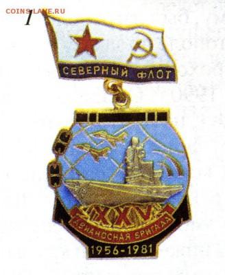 ВМФ на значках и знаки ВМФ. - File4530