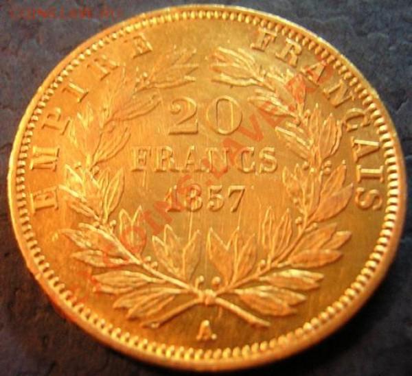 Оцените 20 франков 1857 Gold - DSCN9972