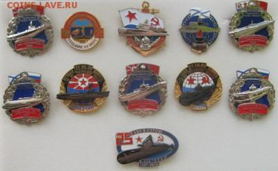 ВМФ на значках и знаки ВМФ. - 557871