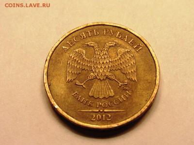 10 рублей 2012г. ммд поворот 180 гр. - IMG_0810.JPG