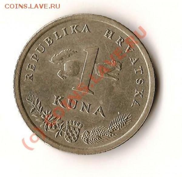 Хорватия монета 1KUNA 1993года брак - Изображение 197