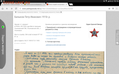 Память все погибшим на той войне - Screenshot_2016-02-16-15-16-37