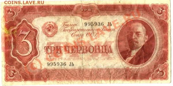 БанкнотыСССР 3червонца1937г.+1961г.25р,10р,5рублей - Изображение 199