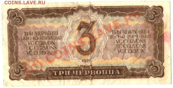 БанкнотыСССР 3червонца1937г.+1961г.25р,10р,5рублей - Изображение 200