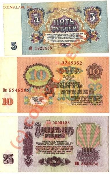 БанкнотыСССР 3червонца1937г.+1961г.25р,10р,5рублей - Изображение 201