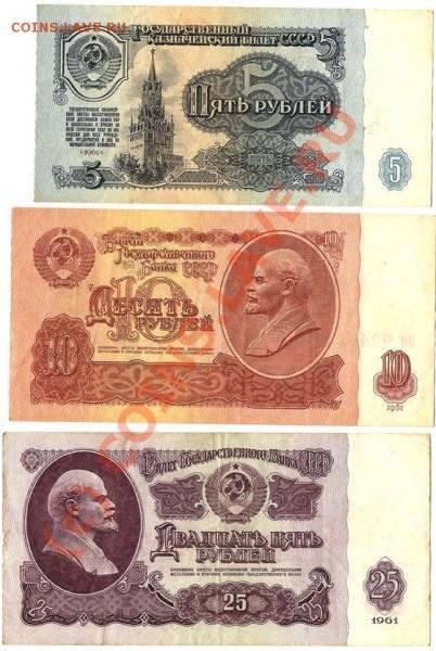 БанкнотыСССР 3червонца1937г.+1961г.25р,10р,5рублей - Изображение 202