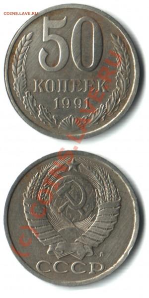 50 копеек 1991 Л. РАСКОЛ штампа. - 50коп раскол