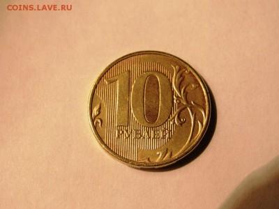 10 рублей 2012г. ммд поворот 180 гр. - IMG_0836.JPG