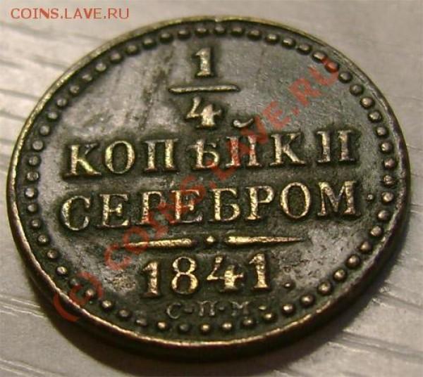4 копейка 1841 г. СПМ интересует сохранность. - 47