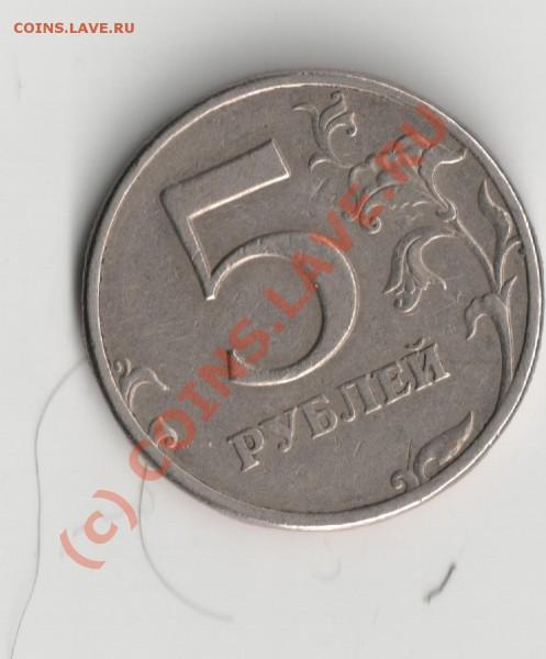 5рублей 1997г.спмд - Изображение 008