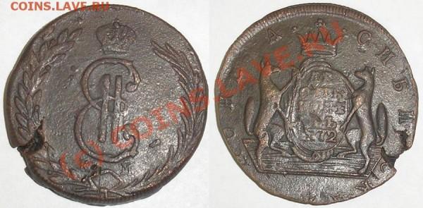 10 копеек 1772 сибирь - до 12.02 - 10-1772