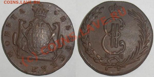 10 копеек 1774 сибирь - до 12.02 - 10-1774