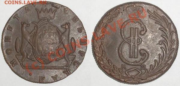 10 копеек 1776 сибирь - до 12.02 - 10-1776