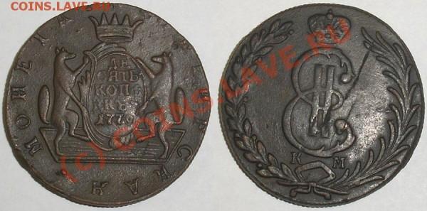 10 копеек 1779 сибирь - до 12.02 - 10-1779