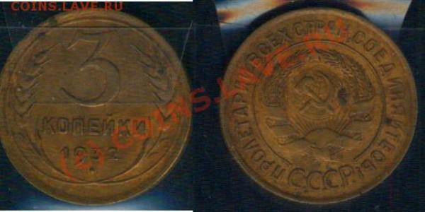Кой-какие монеты СССР - 0402501 - 3 копейки 1932