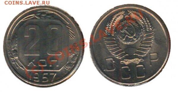 Кой-какие монеты СССР - 0810702 - 20 копеек 1957