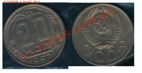 Кой-какие монеты СССР - 0810701 - 20 копеек 1957
