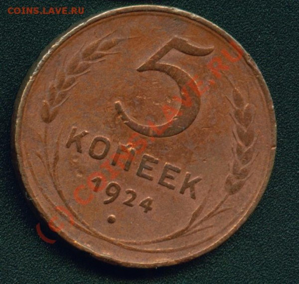 5 копеек 1924 до 13 февраля - 002.JPG