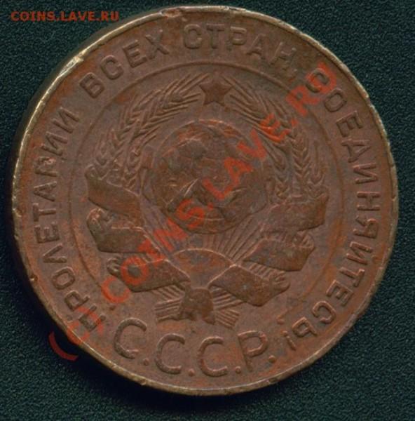 5 копеек 1924 до 13 февраля - 001.JPG
