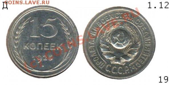 Кой-какие монеты СССР - 0701901 - 15 копеек 1925