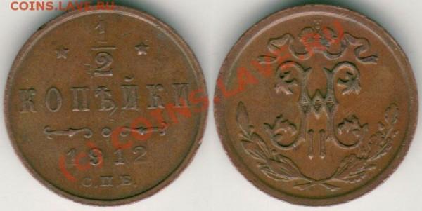 2 коп 1912 - до 13.02 - d-1912