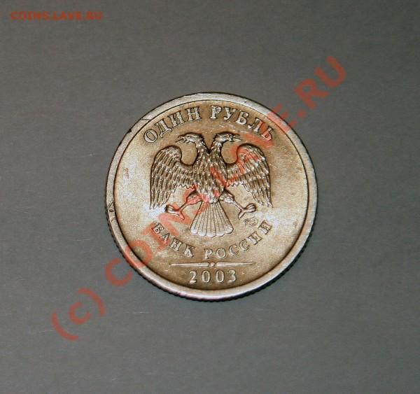 1 рубль 2003г - Рубль 03(2)