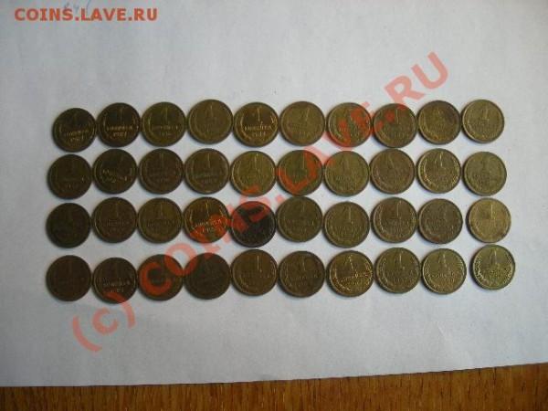 40 советских копеек - DSCN1311.JPG